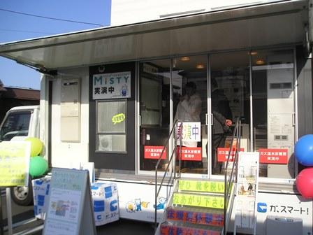 東京ガス2.jpg
