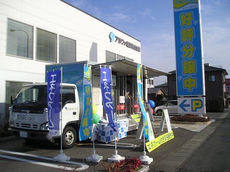 東京ガス3.jpg